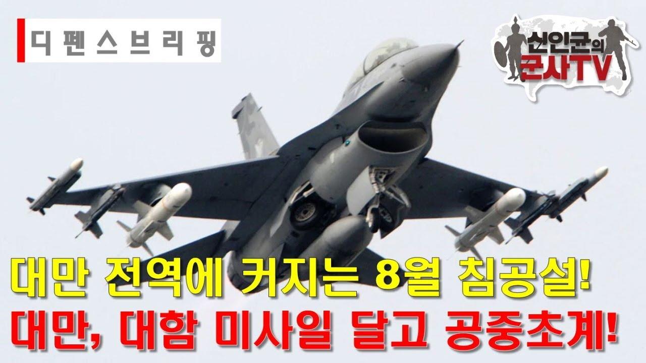 대만 전역에 커지는 8월 침공설! 대만, 대함 미사일 달고 공중 초계!