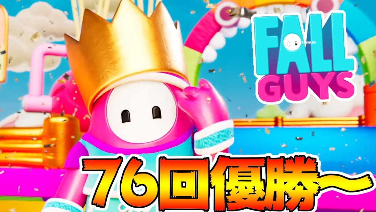 【fall guys】5連続優勝済み!100クラウンチャレンジ!#4 76クラウンスタート!