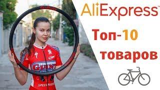 Топ-10 товаров с AliExpress для кросс-кантри