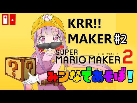🔴【マリオメーカー2】 くるるVS園児ちゃん!(๑˃̵ᴗ˂̵)و☆*。【Nintendo Switch】