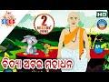 Bidya atai mahadhana(ଆଈ ମା କାହାଣୀ ସିରିଜ୍) Aaima Kahani Series   Cartoon Movie by