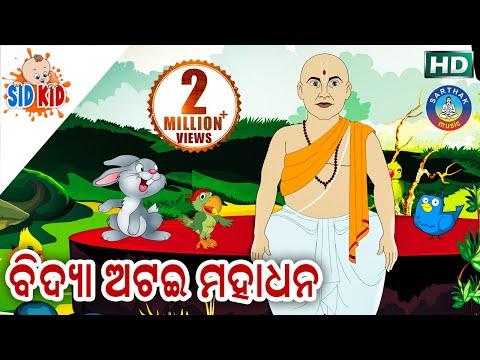 Bidya Atai Mahadhana(ଆଈ ମା କାହାଣୀ ସିରିଜ୍) Aaima Kahani Series | Cartoon Movie By