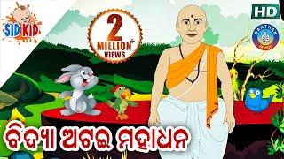 Bidya atai mahadhana(ଆଈ ମା କାହାଣୀ ସିରିଜ୍) Aaima Kahani de la Serie   Película de dibujos animados por
