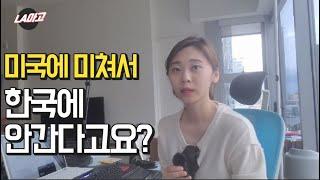 미국 유학생, 취업 이민자들이 쉽게 한국에 돌아갈 수 …