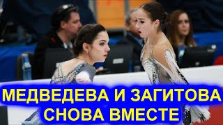 Медведева и Загитова примут участие в гала шоу проекта Ледниковый период