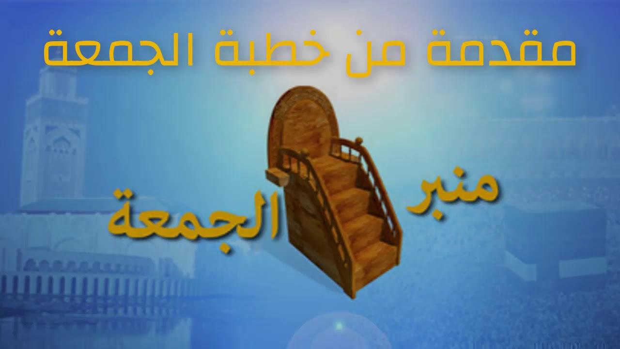 مقدمة خطبة Sahara Blog S