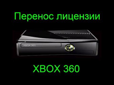 Перенос лицензии xbox 360.  Мануал.