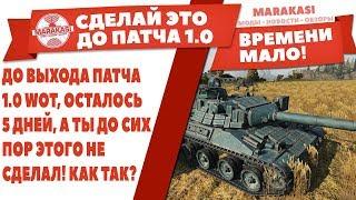 ДО ВЫХОДА ПАТЧА 1.0 WOT, ОСТАЛОСЬ 5 ДНЕЙ, А ТЫ ДО СИХ ПОР ЭТОГО НЕ СДЕЛАЛ! КАК ТАК? World of Tanks