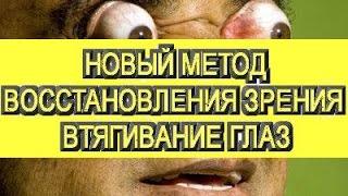 Восстановление зрения . Видеокурс . Эметропов Михаил.