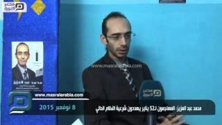 مصر العربية   محمد عبد العزيز: المهاجمون لـ25 يناير يهددون شرعية النظام الحالي