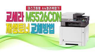 교세라 M5526CDN 컬러복합기 재생토너 교체후 메뉴…