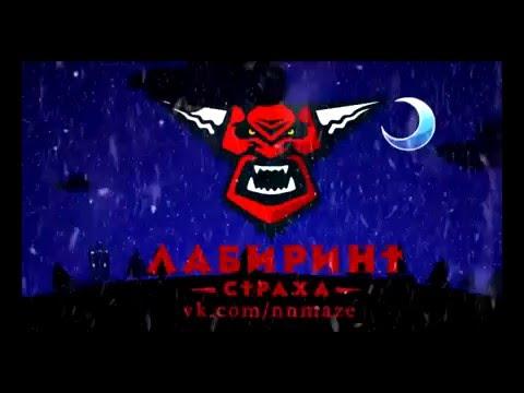 Ужасы в Нижнем Новгороде. Проходим лабиринт страха