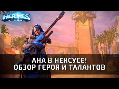 Ана из Overwatch в Нексусе! Обзор способностей и талантов