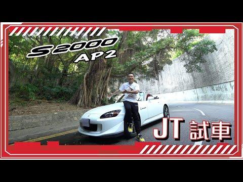 【JT試車】今期大熱S2000! JT想點樣改裝?!