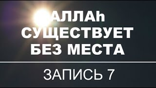 7 - Аллахl [Бог] существует без места. Халиф 'Али / Коба Батуми