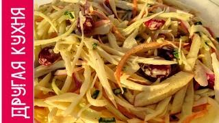 Очень вкусный капустный салат! Всем рекомендую!