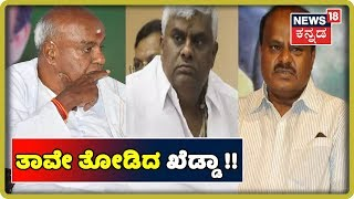 Special Report | End Of JD(S) Or Will Be There 2nd Chance..?
