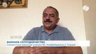 Совместные военные учения армий Азербайджана и Турции