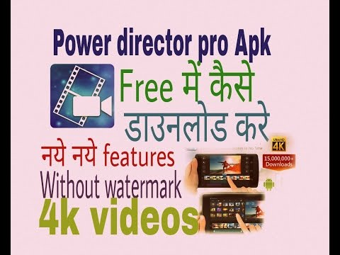 [Hindi] How to download power director pro apk free