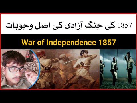 war of independence 1857   1857 ki jang e azadi in urdu \ hindi   #JawadHussainChandna