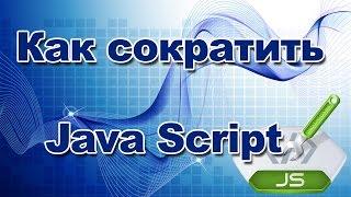 видео HTML Compressor - онлайн сервис для сжатия кода