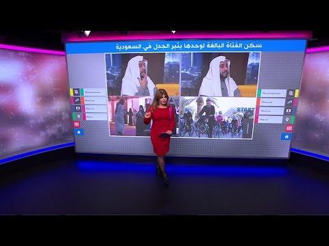 -للفتاة السعودية البالغة الحق في السكن لوحدها-.. فتوى لشيخ سعودي تثير جدلا  - 17:59-2020 / 1 / 16