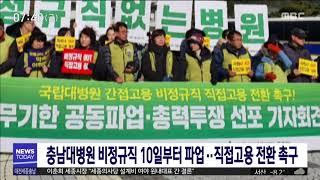 충남대병원 비정규직 10일부터 파업/대전MBC