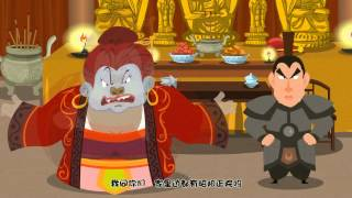 郭德纲相声动画版 丑娘娘(钟离春)第一部 第20回【HD高清版】