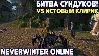 Битва сундуков! (vs Истовый Клирик) Neverwinter Online