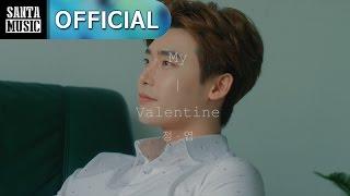 정엽 JUNG YUP My Valentine Teaser