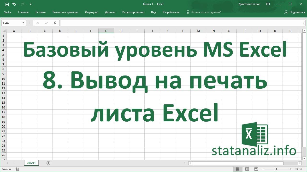 Урок 8. Вывод на печать листа Excel для начинающих
