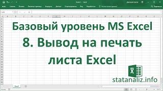 8 Вывод на печать листа Excel