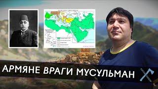 Армяне враги мусульман