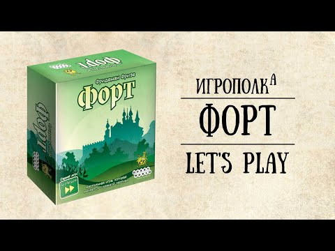 Форт. Семейный Let's Play.