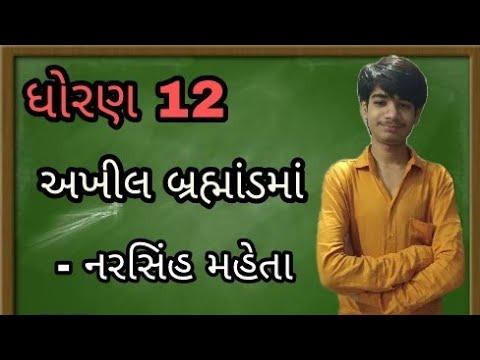 "STD 12 ""Akhil Brahmand Ma"" ( નરસિંહ મહેતા)"