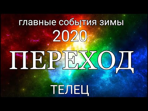 ТЕЛЕЦ. События ЗИМЫ 2020. Таро- прогноз.
