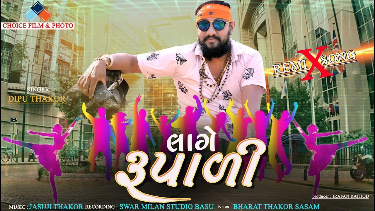 Lage rupali Remix || Dipu Thakor New Song || New Song Gujarati || 2021