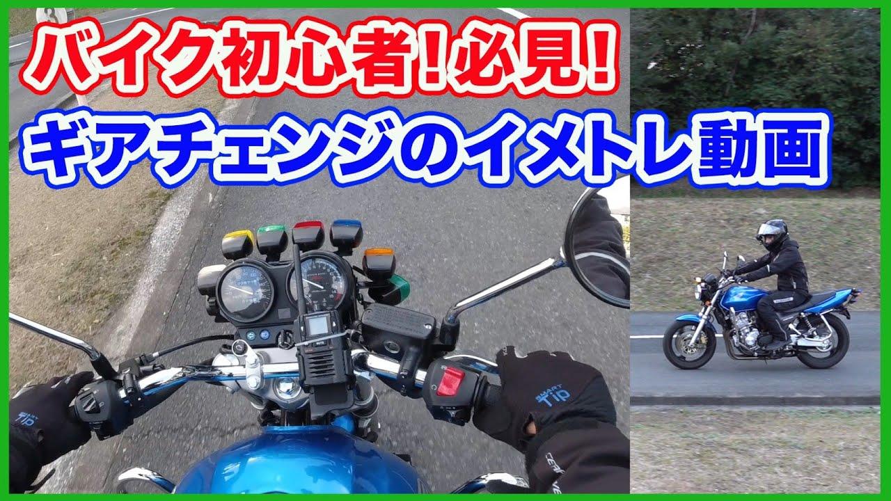 【MTバイク】普通自動二輪車のギアチェンジのやり方!初心者はこれ見てイメージを掴もう!