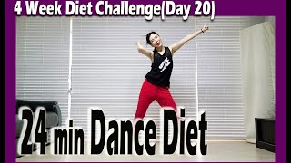 [4 Week Diet Challenge] Day 20 | 24 minute Dance Diet Workout | 24분 댄스다이어트 | Choreo by Sunny | 홈트|