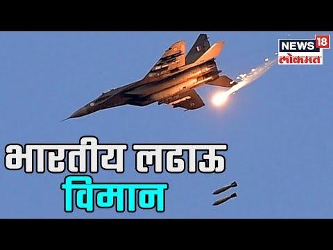 Breaking News : भारतीय लढाऊ विमान पाक हद्दीत शिरल्याचा आरोप | NAMASTE MAHARASHTRA