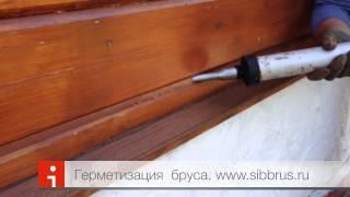 Герметизация бруса(Нанесение герметика для дерева от компании