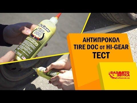 Антипрокол vs 5 саморезов. Hi-Gear Tire Doctor. Ремонт шин своими руками.