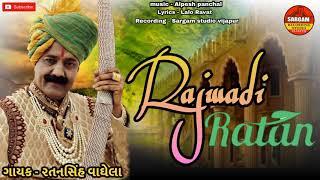 Rajvadi Ratan    Ratansinh vaghela    new Rajwadi song    sargam studio