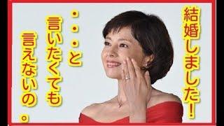 【芸能】衝撃!! 沢口靖子が結婚しないヤバすぎる理由とは..!? 【関連...