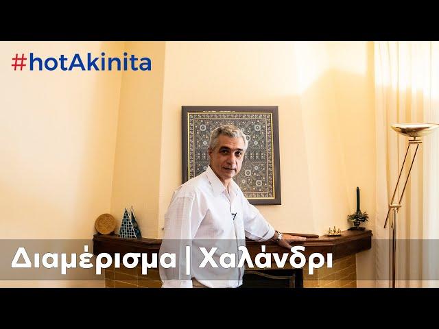 Διαμέρισμα προς Πώληση | Χαλάνδρι | #hotAkinita by Keller Williams Solutions Group