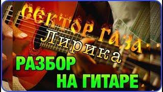 СЕКТОР ГАЗА - ЛИРИКА - РАЗБОР НА ГИТАРЕ - АККОРДЫ, БОЙ, ПЕРЕБОР