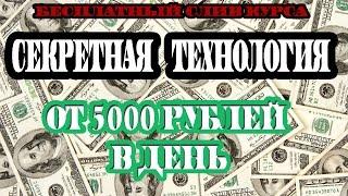 Секретная технология. Слив курса. От 5000 рублей в день