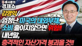 [홍사훈의 경제쇼] 김영익--엄청난 미국의 대외부채, …