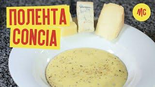 ПОЛЕНТА КОНЧИА | Кукурузная каша Polenta concia | от Marco Cervetti