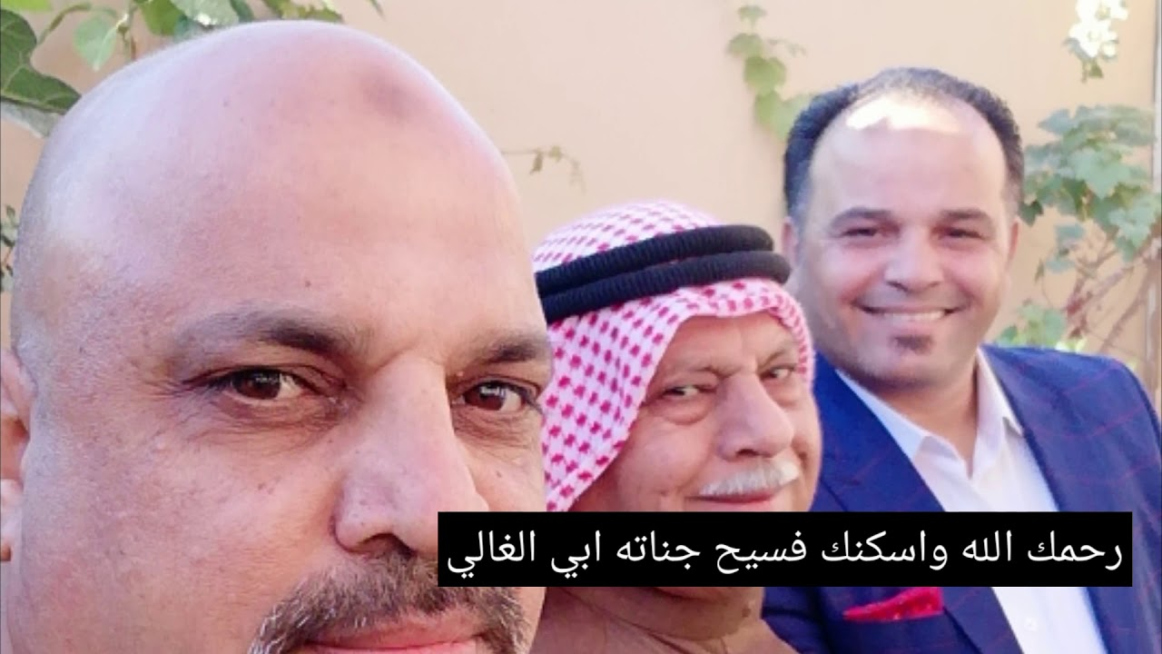 رحمك الله واسكنك فسيح جناته ابي الغالي - YouTube